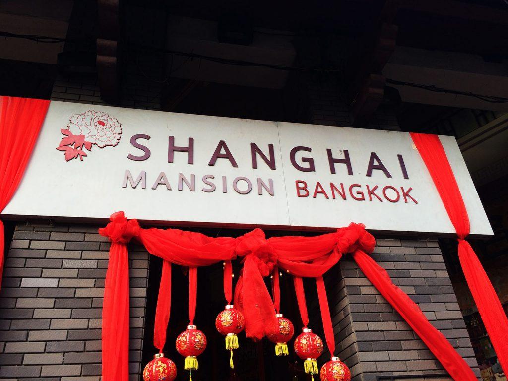 Bangkok, Shanghai Mansion | Rama Tours